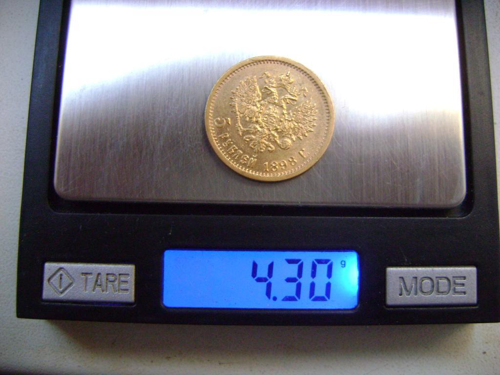Золотые 5 рублей, эпохи Николая II,1898 года (АГ). За Вашу цену.