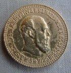 10 рублей 1894 года Очень редкая