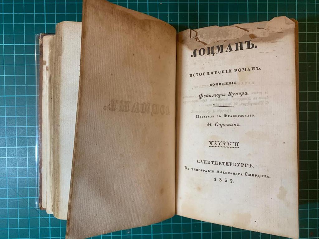 Фенимор Купер. Лоцманъ. Часть I-II. 1832 год.