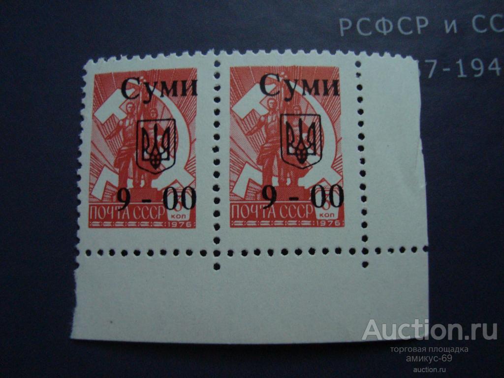 СССР стандарты Надпечатки Суми Трезубец  поля Угол   Чистые ЧБН**