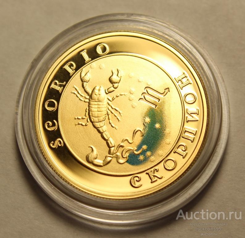 10000 драм 2008 год. Знаки зодиака - Скорпион. PROOF. Золото 8.65 гр, 900 проба. Армения.