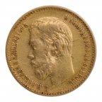 5 рублей 1898 год. АГ. Отличный сохран!