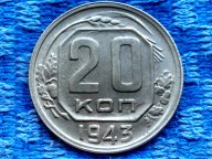 20 КОПЕЕК 1943 ГОД, БРАК!!!, РАСКОЛ ШТЕМПЕЛЯ