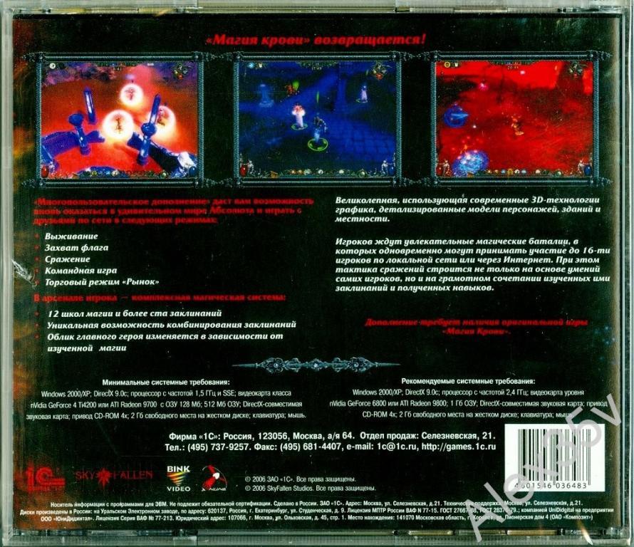 МАГИЯ КРОВИ - Многопользовательское дополнение /Экшен, RPG/  2006 /1С/ DVD Game PC