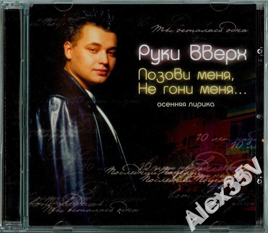 РУКИ ВВЕРХ - Позови меня, не гони меня...  1997 JAM Prague, Czech Republic CD