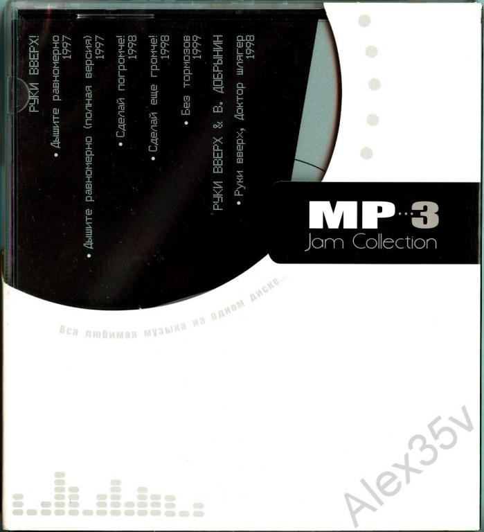 РУКИ ВВЕРХ! - /6 Альбомов/  2004 JAM COLLECTION 1 MP3 CD BOX mp3