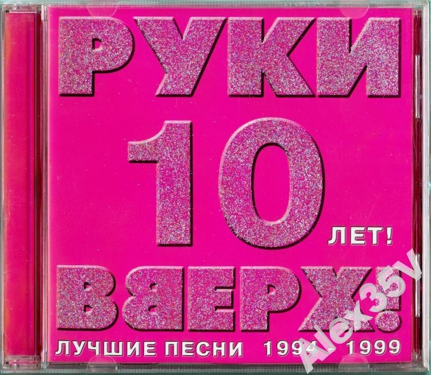 РУКИ ВВЕРХ - 10 лет  Лучшие песни  1994 JAM Prague, Czech Republic CD