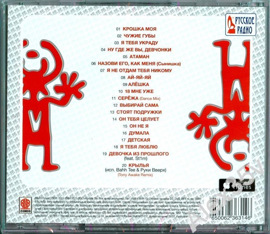 РУКИ ВВЕРХ - Best + Новая песня  2013 Союз CD