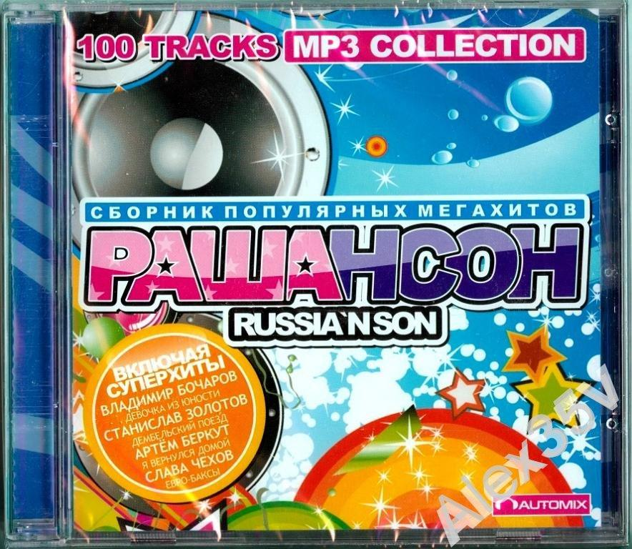 РАШАНСОН - Russia*nson  100 песен /сборник/ MP3 Collection  2010 Мистерия mp3
