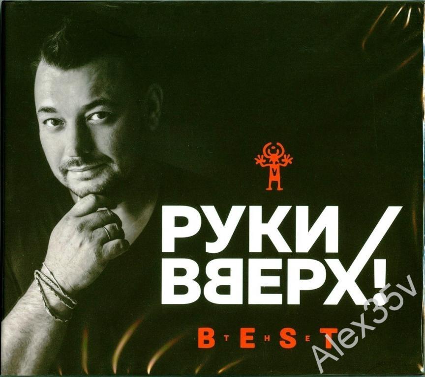 РУКИ ВВЕРХ! - Best /DigiPack/  2018 Media Land/Союз CD