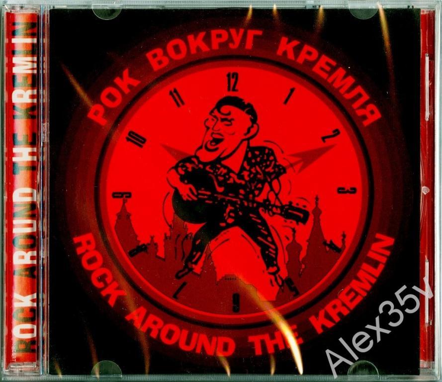 РОК ВОКРУГ КРЕМЛЯ / ROCK AROUND THE KREMLIN  2000 BRP Records CD