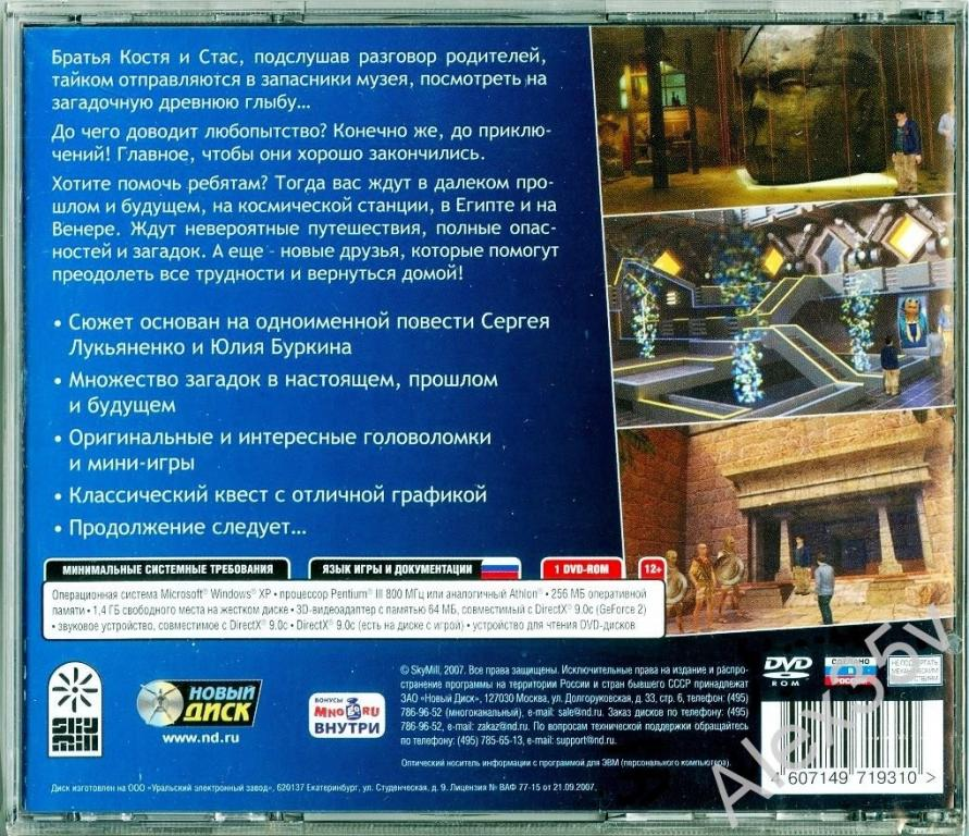 СЕГОДНЯ МАМА ! /Квест/  2006 Новый диск DVD Game PC
