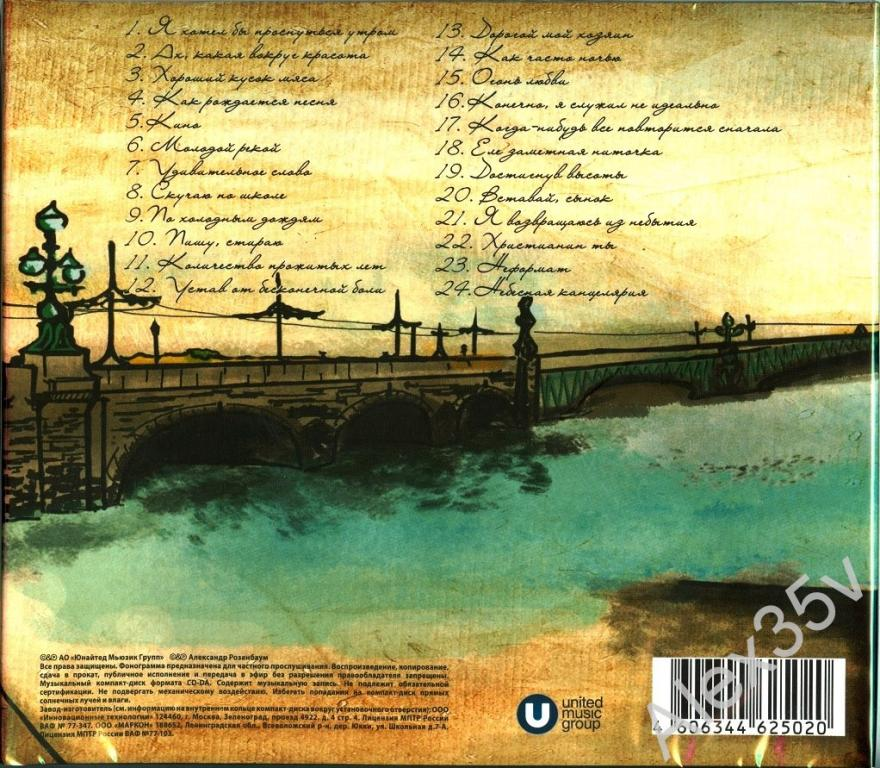 РОЗЕНБАУМ АЛЕКСАНДР - Симбиоз (Подароч. Буклет)  2018 UMG 18CD-2502 CD