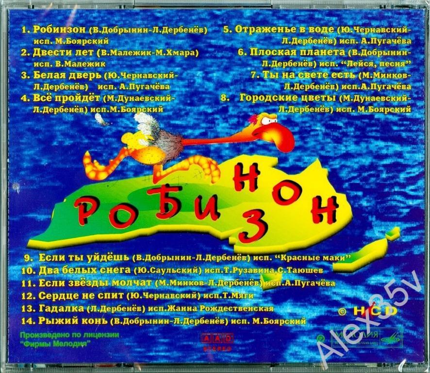 РОБИНЗОН - Сборник 70-80s  1996 Мелодия  HCD 0163 CD