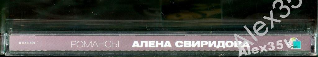 СВИРИДОВА АЛЕНА - Романсы  2011 Квадро-Диск CD