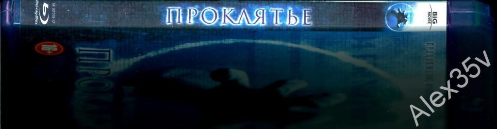 ПРОКЛЯТЬЕ - Она вернулась  /Ужасы/ Звонок  2012 /Sadaco/ Blu Ray