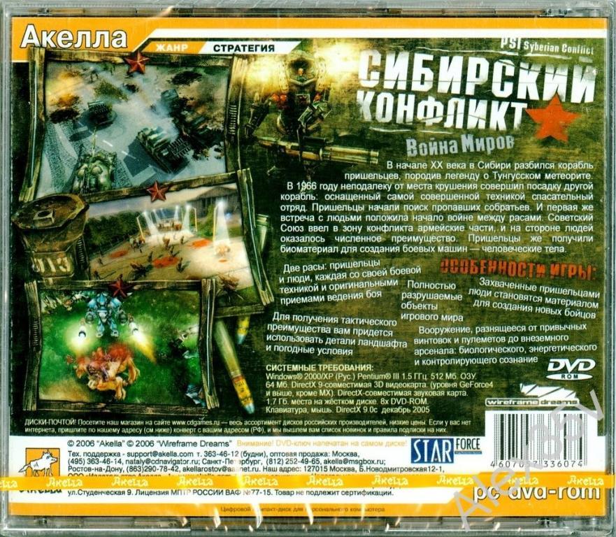 СИБИРСКИЙ КОНФЛИКТ - Война Миров /Strategy/  2006 DVD Game PC