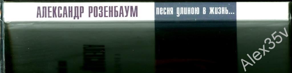 РОЗЕНБАУМ А. – Песня Длиною В Жизнь  /Digibook, Буклет /  2014 Moroz / Квадро KTL11-440 CD