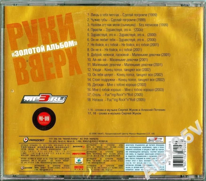 РУКИ ВВЕРХ - Золотой Альбом  2006 Монолит CD