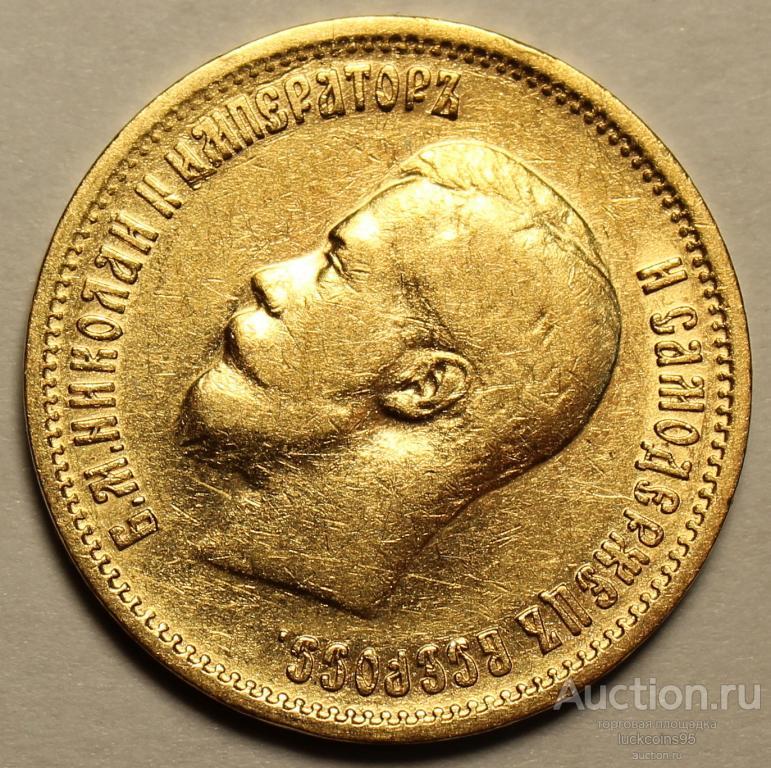 10 рублей 1899 год ФЗ. Николай II. Золото. Хорошая сохранность. Штемпельный блеск. Редкость!
