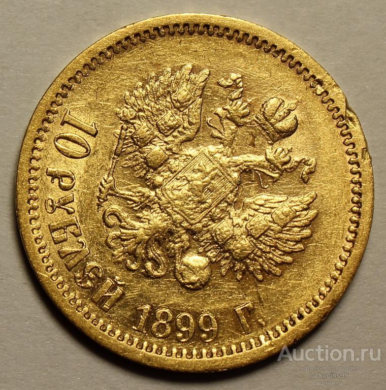 10 рублей 1899 год ЭБ. Николай II. Золото. Хорошая сохранность. Штемпельный блеск. Редкость!