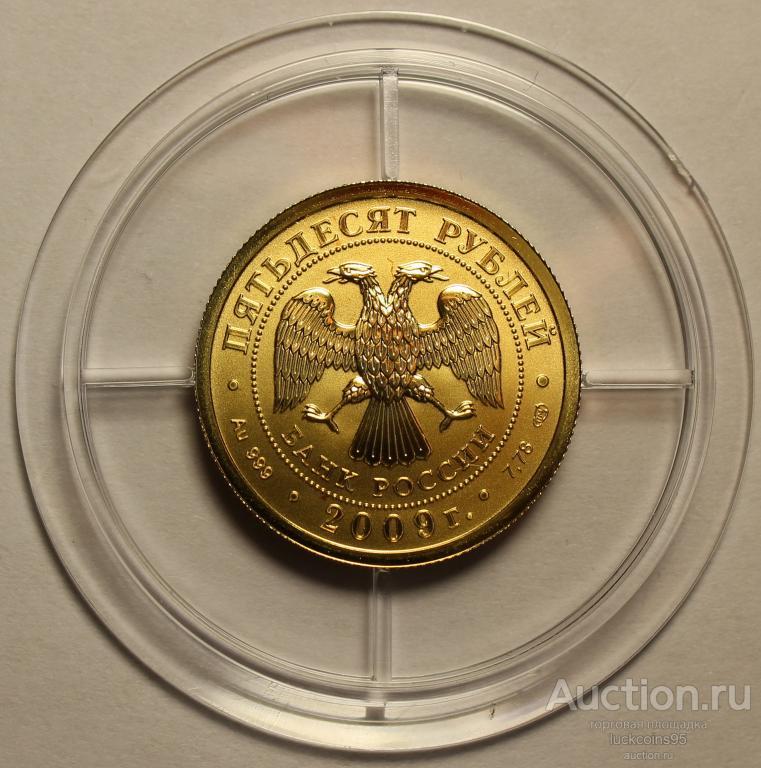 50 рублей 2009 год. Георгий Победоносец. СПМД. Золото 999 - 7.78 грамм.