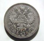 Рубль 1906 год достаточно редкий. Оригинал.