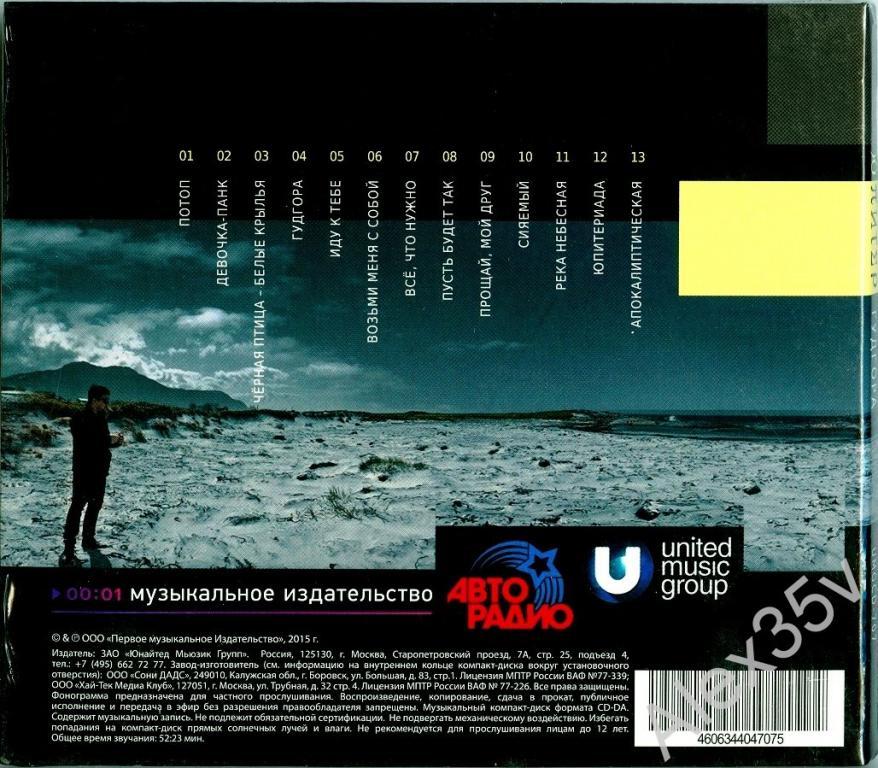 БУТУСОВ В. &  Ю`ПИТЕР - Гудгора /Digipak/  2015 UMGCD-707 CD