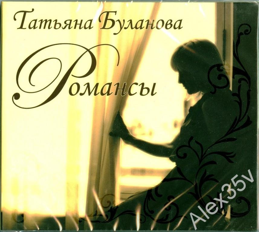 БУЛАНОВА ТАТЬЯНА - Романсы /DigiPack/  2010 Bomba CD