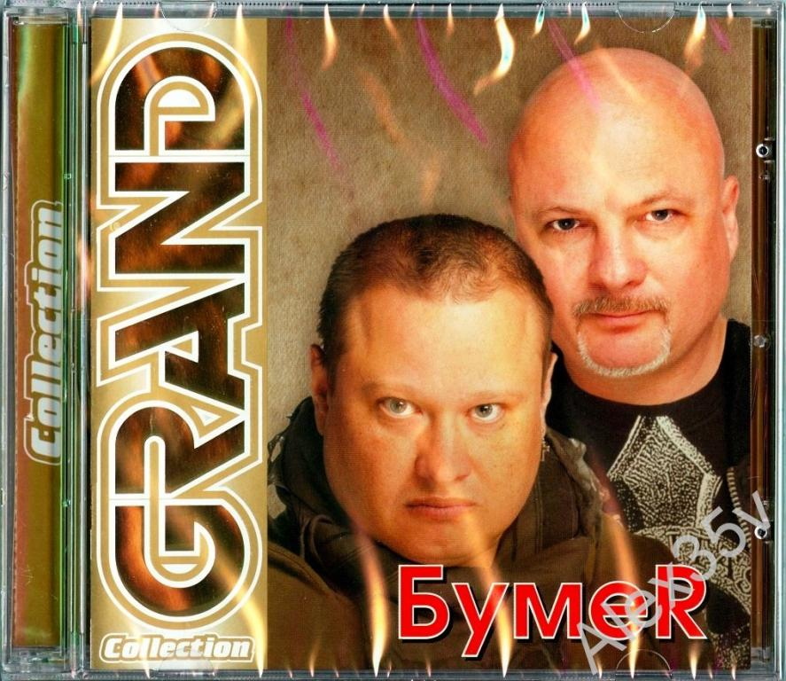 БУМЕR - Grand Collection  2011 Квадро CC CD 20/11  CD
