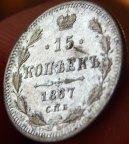 15 копеек 1867 г. СПБ HI.