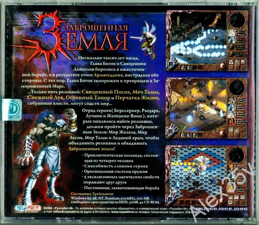 ЗАБРОШЕННАЯ ЗЕМЛЯ /Экшен. Приключения/ 2000 /Руссобит-М/ DVD Game PC