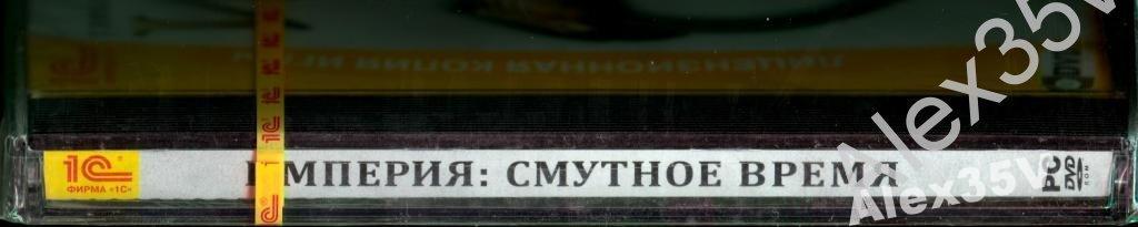 ИМПЕРИЯ  - Смутное время  /Стратегия/  2009 /1С/ DVD Game PC