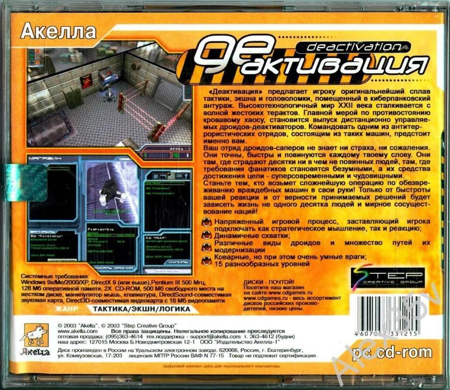 ДЕАКТИВАЦИЯ  /Тактика, Экшн, Логика/  2003 Акелла CD Game PC