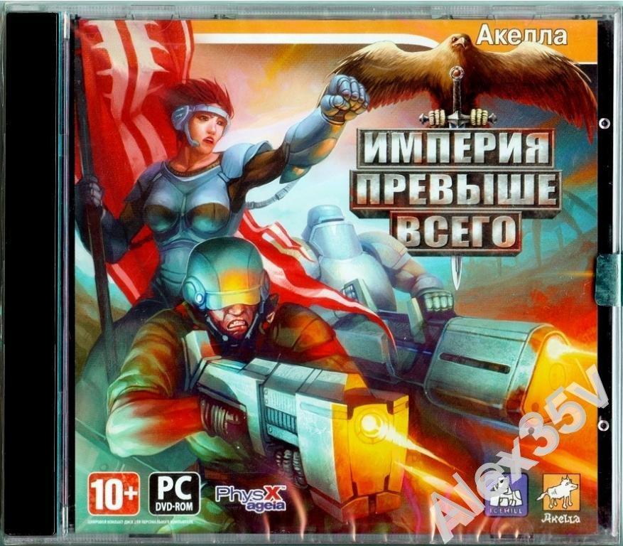 ИМПЕРИЯ ПРЕВЫШЕ ВСЕГО  /RTS, Action/ 12 Миссий  2008 DVD Game PC