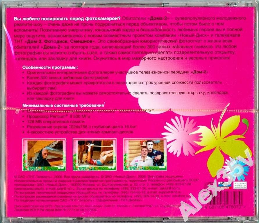 ДОМ 2  ТНТ  /фотодиск. смешное/    2006 CD Game PC