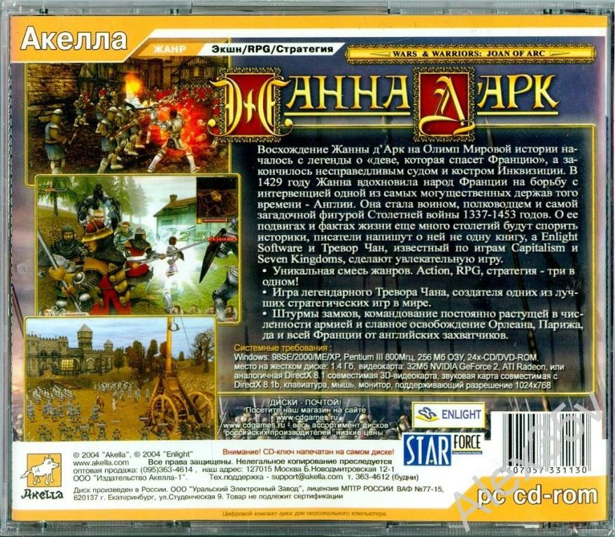 ЖАННА ДАРК  /Action, Strategy (Real-time), 3D/  2004 Акелла CD Game PC