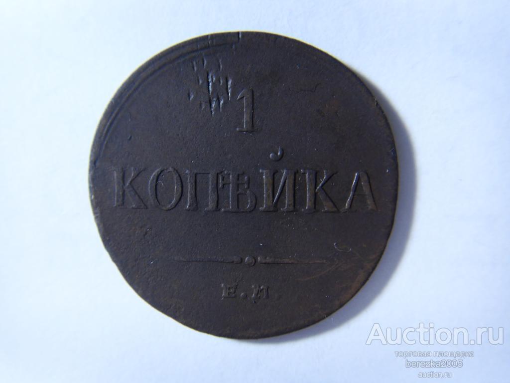 1 копейка 1836 года ЕМ ФХ (А 1553)
