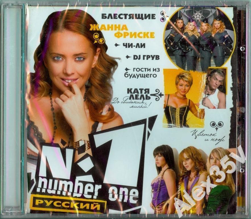 NUMBER ONE №1 Русский /Сборник/  2008 СиДиЛэнд+ CD