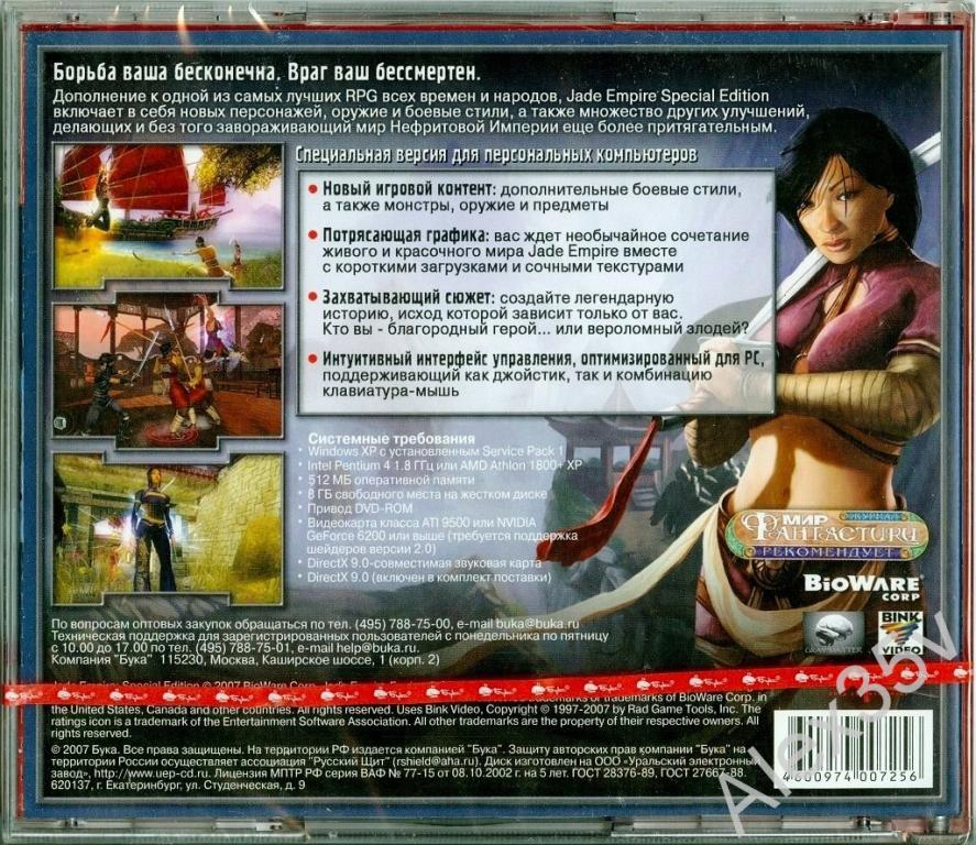 JADE EMPIRE - Special edition  /RPG, 3D, 3rd Person/  2007 Бука DVD Game PC