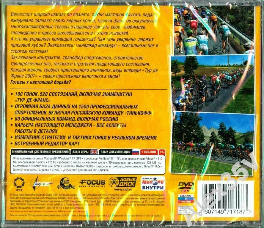 Tour De France 2007 - Pro cycling manager /Мененджер/ Game PC