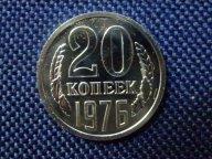 20 копеек-1976-Prooflike-из набора