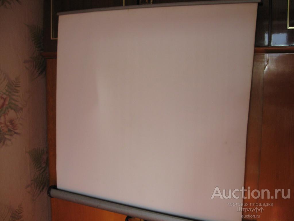 Экран для проецирования фильмов, диафильмов, слайдов,раздвижной, размер полотна 85 на 85 см, б/у.