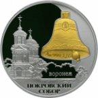 3 руб. биметалл  Покровский собор 2009г. ОРИГИНАЛ в ИДЕАЛЕ