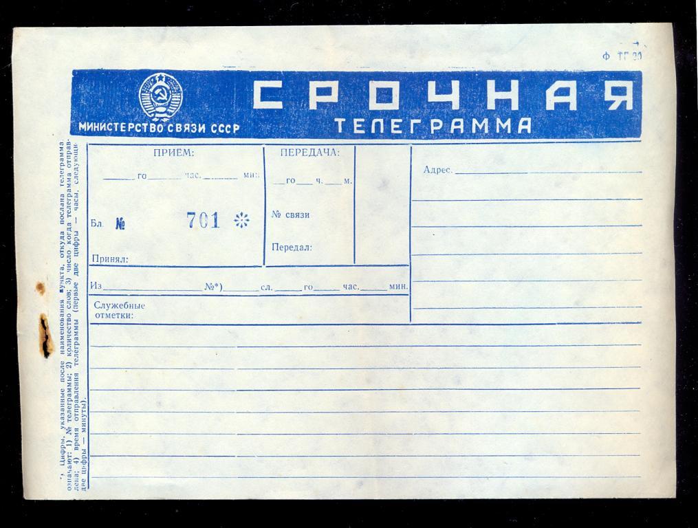 картинка бланка телеграммы стены изголовья кровати
