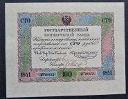 100 рублей 1841 года. Коммерческий банк. Копия очень редкой банкноты .