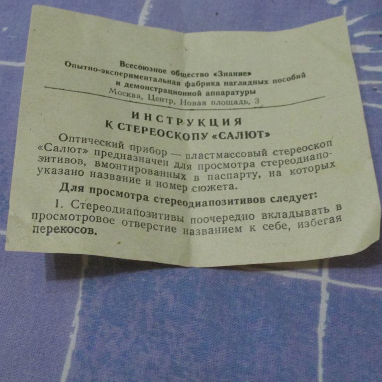 Стереоскоп Салют с наборами диапозитивов.СССР.1972 год.