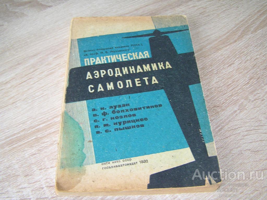 Аузан, Болховитинов, Козлов, Курицкес, Пышнов. Практическая аэродинамика самолета.1932 г.