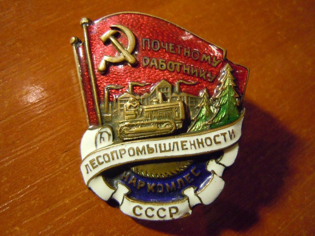 Почётному работнику лесопромышленности наркомлес СССР №669