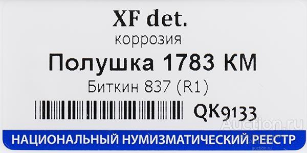 ПОЛУШКА 1783 г.КМ  Екатерина II  РОССИЯ - (В СЛАБЕ XF det) R1